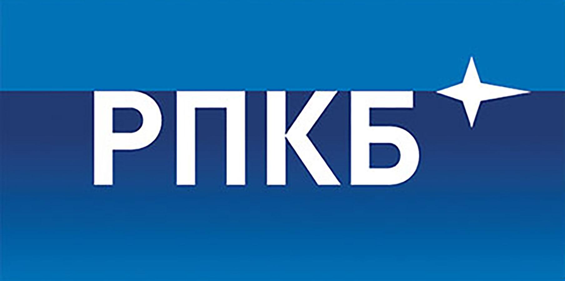 Раменское приборостроительное конструкторское бюро, ОАО, РПКБ